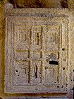 Ajloun Castle carved door 001.jpg